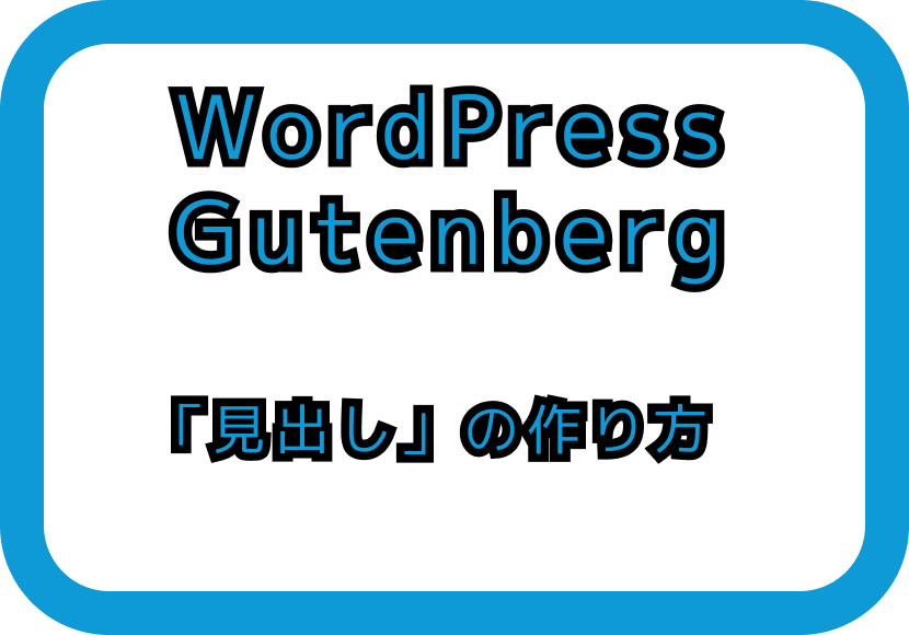wordpress-gutenberg-head